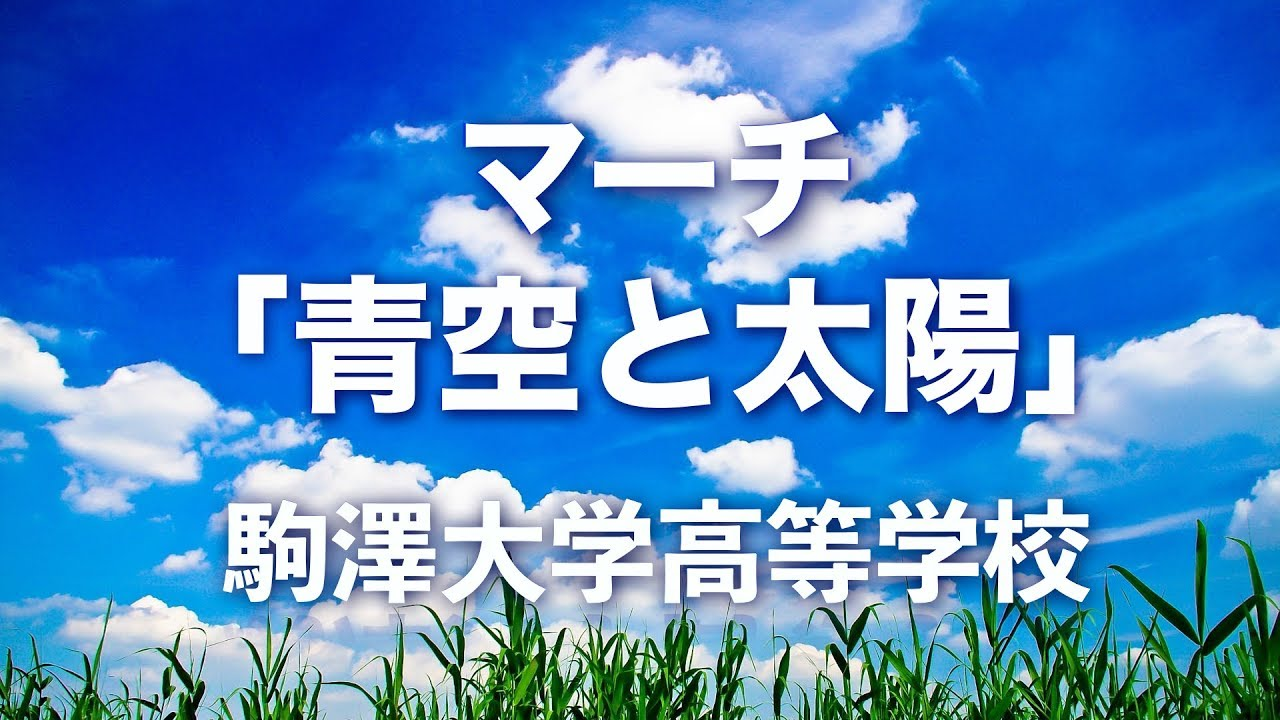 マーチ「青空と太陽」駒澤大学高...