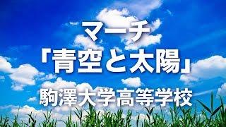 マーチ「青空と太陽」駒澤大学高等学校