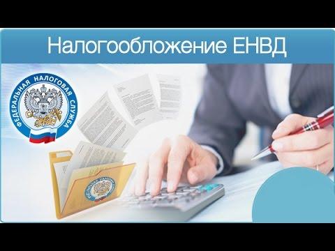 Налогообложение ЕНВД