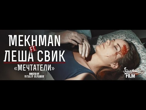 Mekhman ft. Леша