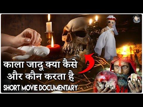 काला जादु करने के तरीके और रह्स्य || Kala Jadoo Karne Ka Tarika Pura or Rahsya || Unsolved Mysteries thumbnail