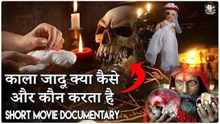काला जादु करने के तरीके और रह्स्य    Kala Jadoo Karne Ka Tarika Pura or Rahsya    Unsolved Mysteries