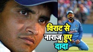 #INDvsENG: Sourav Ganguly Slams Virat, Asks Why KL Rahul Was Dropped?| Sports Tak