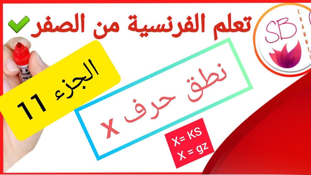 Prononciation De La Lettre X كيف ينطق حرف X كيف اتعلم الفرنسيه من الصفر مجانا الجزء 11 Youtube