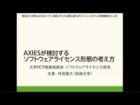 「AXIESが検討するソフトウェアライセンス形態の考え方」丹羽 量久 大学ICT推進協議会(AXIES) ソフトウェアライセンス部会主査/長崎大学 ICT基盤センター 教授・副センター長