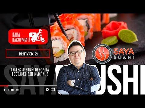 Saya Sushi. Обзор доставки сети суши баров.