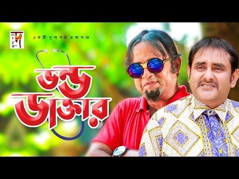 Bangla Natok 2019 | Vondo Dactar | AKhoMo Hasan | Zahid Hasan | Shamimzaman
