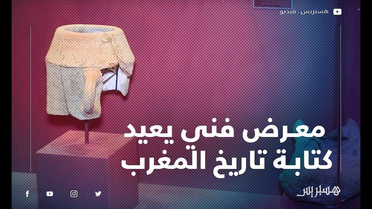 6ff16b340 معرض يكشف أسرار المغرب القديم .. أديان مجهولة وازدواج لغوي