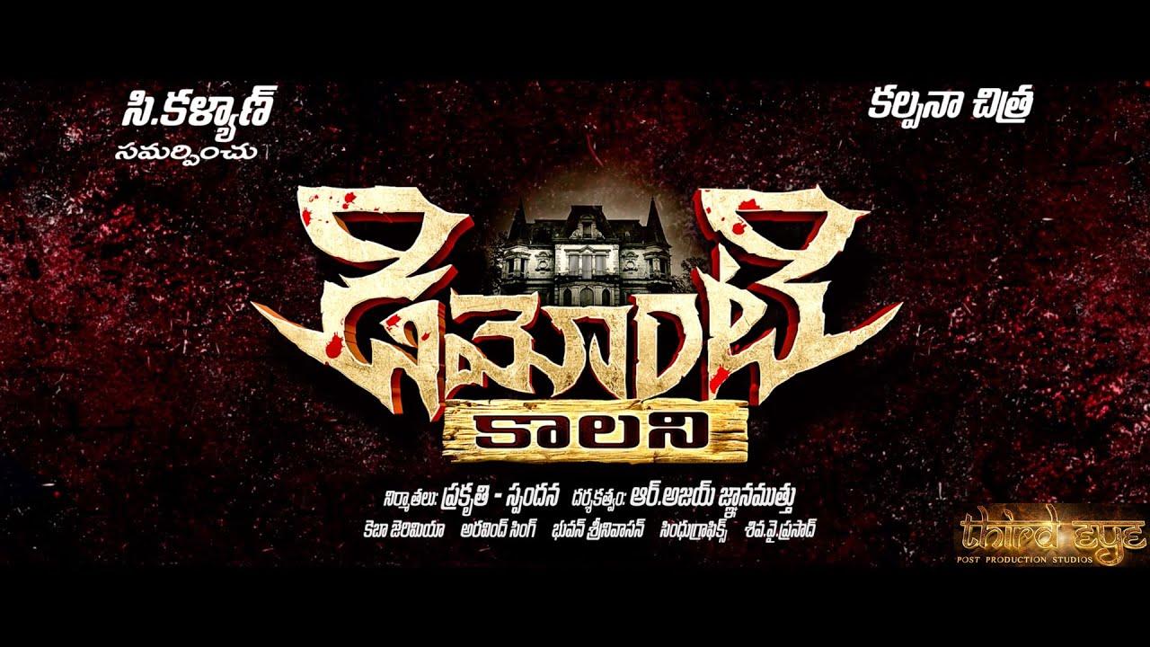 Demonte Colony (2015) HDRip Telugu Full Movie Watch Online Free