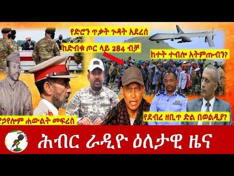 Hiber Radio Daily Ethiopia News Aug 30, 2021 | ሕብር ራዲዮ  ዕለታዊ ዜና |  Ethiopia
