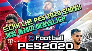 [PES 2020 Mobile]드디어 나온 위닝 새시즌…