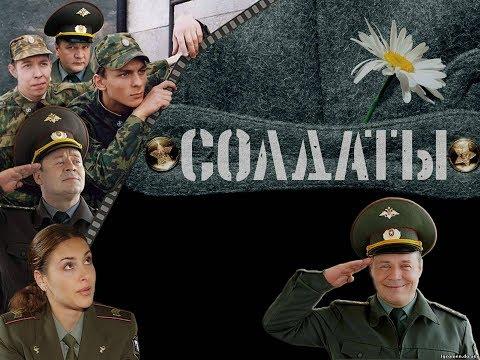 солдаты 2 сезон 6-16 серия