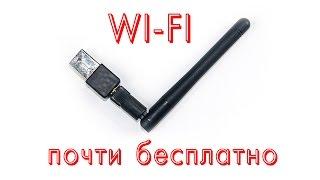 WI-FI adapter deyarli bepul.
