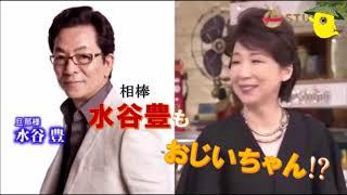 水谷豊・伊藤蘭夫妻.