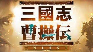【実況】三國志曹操伝ONLINEをリリース前にプレイさせてもらった part1