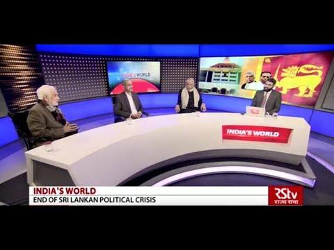 India's World - End of Sri Lankan Political Crisis