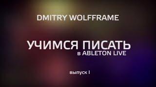 Wolfframe / Action Dj Academy / Он-лайн обучение Ableton Live - выпуск I