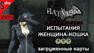 Batman Arkham City на 100% - Испытания - Женщина-Кошка. Загруженные карты