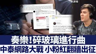 中泰網路大戰 外媒:小粉紅「與牆外世界脫鉤」|新唐人亞太電視|20200418