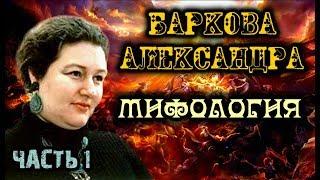 МИФОЛОГИЯ. Часть 1. Баркова Александра Леонидовна