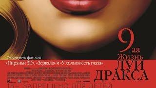 «Девятая жизнь Луи Дракса» — фильм в СИНЕМА ПАРК