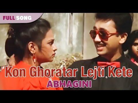 Kon Ghoratar Lejti Kete | Amit Kumar | Abhagini | Bengali Movie Song