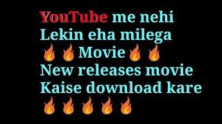#technicalicon 🔥🔥New HD movie kaha mile ga.? dekhiye Koi vi HD movie free me🔥🔥