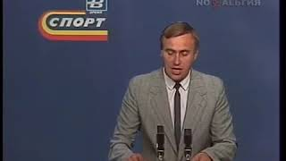 Программа Время. Новости Спорта, Шахматы.04.08.1987