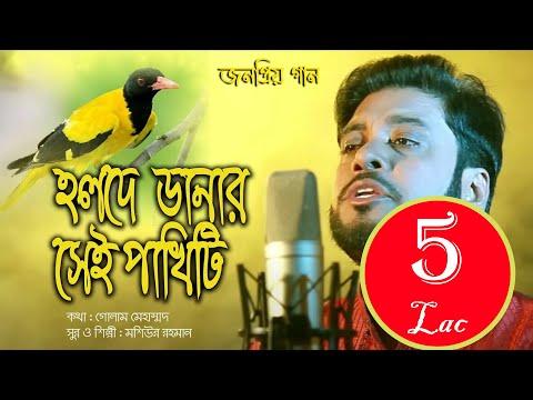 Moshiur Rahman | Holde Danar Sei Pakhiti | Official Video | Bangla Islamic Song