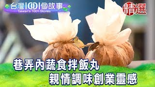 【台灣1001個故事 精選】巷弄內蔬食拌飯丸 親情調味創業靈感