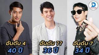 หล่อไม่ง้ออายุ! 10 อันดับอ๊ปป้าดาราชายไทย ที่พอเห็นหน้ากับอายุแล้วแทบอึ้ง! แถมแต่ละคนยังโสด