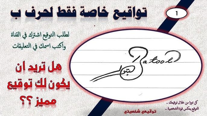 أجمل وأسهل توقيع باسم بلال Youtube