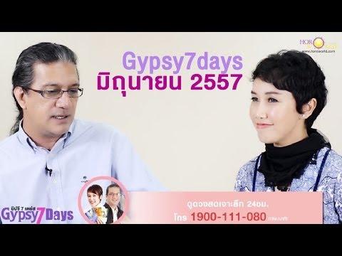 ดูดวงเดือนมิถุนายน 2557 รายการ Gypsy7days