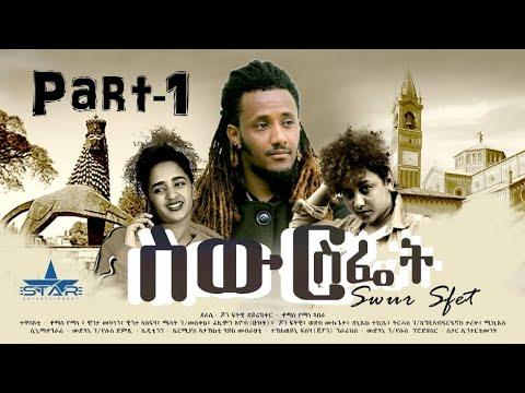 Star Entertainment New Eritrean Series Swur Sfiet Part 1  ስውር ስፌት 1ይክፋል