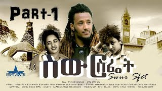 Star Entertainment New Eritrean Series Swur Sfiet Part 1  ስውር ስፌት 1ይክፋል