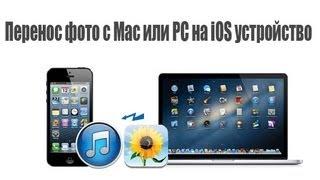 Перенос фото с компьютера Mac или PC на iPhone, iPad, iPod Touch(Сегодня я показываю Вам как правильно переносить фотографии с компьютера Mac или PC на iPhone, iPad, iPod Touch! Смотрим..., 2013-03-11T15:03:49.000Z)