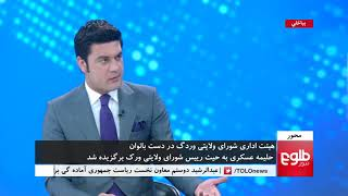 MEHWAR: Move To Elect Women Leaders In Wardak Discussed
