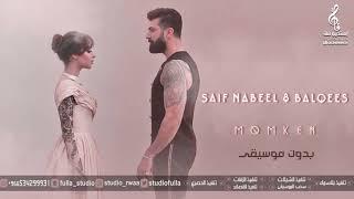 اغاني بلقيس احمد فتحي و سيف نبيل - ممكن تدخل قلبي - بدون موسيقى - اغاني بدون موسيقى - 2021