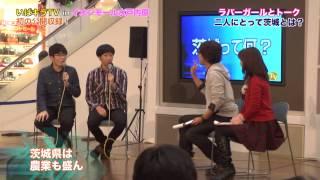 昨年12月19日(木)にイオンモール水戸内原で行われた、いばキラTV公開...