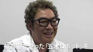 ついに発表になった西城秀樹さんの後任、コロッケさんによる川崎夏の風...