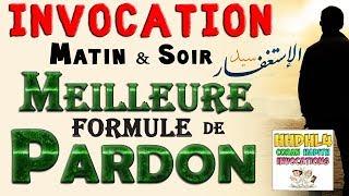 invocation du matin soir meilleure demande de pardon sayyidoul istighfar apprendre lislam