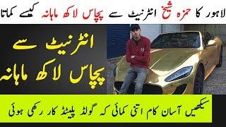 Hamza Sheikh Internet Se Millionaire Kaise Bana | Internet Se Paise Kamane Ka Tareeqa | TUT