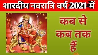 Shardiya navratri 2021 date Shardiya navratri 2021 kab hai Navratri 2021 October Durga puja 2021