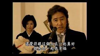 田村正和和黑木瞳主演的日劇[夫婦]最後有一段很發人深省。我將它節錄...