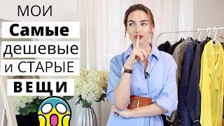 Базовый гардероб Долгожители из масс маркета Не выходит из моды blogonheels