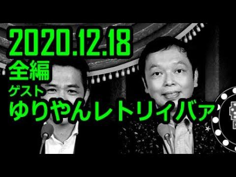 【通信料節約】 中川家 ザ・ラジオショー ゲスト ゆりやんレトリィバァ 2020年12月18日