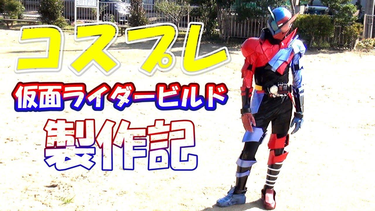 仮面 ライダー コスプレ スーツ