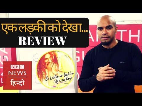 Ek Ladki ko Dekha Toh Aisa Laga : Review of Sonam Kapoor's new film with Vidit (BBC Hindi) Mp3