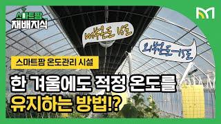 [스마트팜 재배지식] 겨울철 비닐하우스 동파 방지하는 …