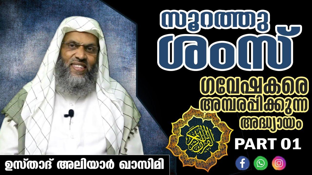 Download സൂത്തുൽ ശംസ്   #EP01   ALIYAR QASIMI SPEECH LATEST